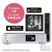 【配件王】日本代購 一年保 先鋒 Pioneer N-50AE 網路音樂播放器