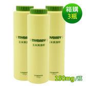 【愛的世界】玉米爽身粉150gm*3瓶-台灣製- ★用品推薦