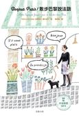 (二手書)Bonjour Paris!散步巴黎說法語