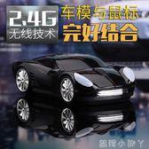 滑鼠跑車個性無線汽車無線靜音可充電 igo全館免運