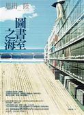 (二手書)圖書室之海