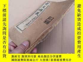 二手書博民逛書店罕見清末,上海鴻寶齋書局《古文釋義》首冊Y23391
