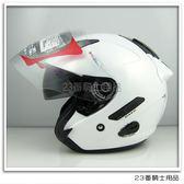 【KYT DJ 素色 珍珠白 雙層鏡片 3/4半罩安全帽 】免運費、送鏡片