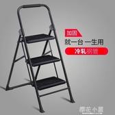 家用摺疊二三步梯四步梯人字梯凳室內爬梯小梯子椅子兩用QM 『櫻花小屋』