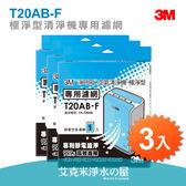 【PM2.5 紫爆】3M淨呼吸 T20AB-F濾網(3入) - FA-T20AB極淨型清淨機專用★適用10坪內空間 ★99%去除微粒