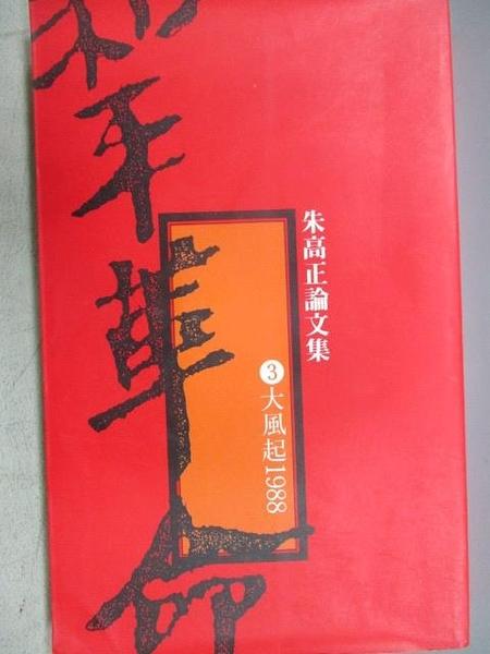 【書寶二手書T2/哲學_MMB】朱高正論文集(3)大風起1988