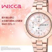 NEW WICCA BM2-225-11 時尚女錶 new wicca 現貨+排單!