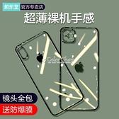 蘋果12手機殼iPhone11Pro Max透明x矽膠蘋果11pro攝像頭全包xr防摔iphone12超薄 快速出貨