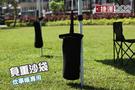 炊事帳篷配件-防風專用負重沙包袋