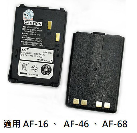 [中將3C]   AF-68/AF-16/AF-46 ADI 對講機專用1200mAh 原廠 鋰電池 SBC245L(1入)    SBC-245L