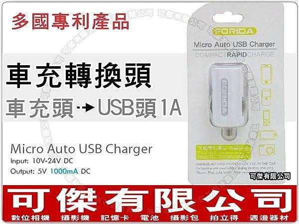 可傑- FORIDA F320C Micro USB 迷你車充 多國專利 可充 note2 IPhone Ipad 1A車充頭