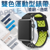 【R】雙色 運動型錶帶 apple watch 38/40通用 42/44通用 蘋果 錶帶 運動矽膠手錶帶 縷空透氣