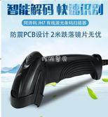 過年掃描儀 usb激光條碼掃描槍快遞超市一維碼掃描槍巴激光掃描槍有線掃碼槍YYS 珍妮寶貝