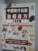 【書寶二手書T9/醫療_OLC】中國現代名醫治癌良方700種_楊柱星