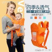 嬰兒背帶多功能四季通用前抱式初生新生兒寶寶後背簡易透氣網 【創時代3c館】