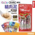 WellBe威比 671 鮪魚雞肉泥(紅)貓零食60g【寶羅寵品】