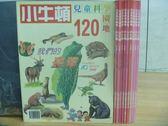 【書寶二手書T5/少年童書_RDP】小牛頓_111~120期_共10本合售_我們的臺灣_芝麻開門等