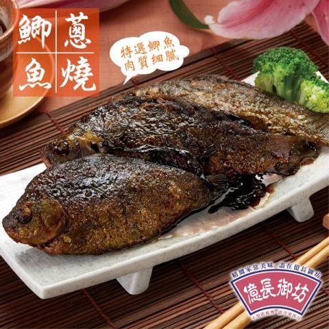 【億長御坊】蔥燒鯽魚(**食尚玩家 莎莎 推薦懶人美食**)