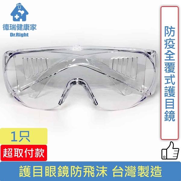 防疫全覆式護目鏡 護目眼鏡防飛沫 台灣製造 1入◆德瑞健康家◆