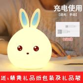 優惠快速出貨-七彩兔子硅膠變色小夜燈充電式拍拍創意夢幻插電喂奶臥室床頭台燈