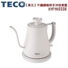 【東元TECO】咖啡手沖快煮壼/煮咖啡(不鏽鋼) XYFYK0338
