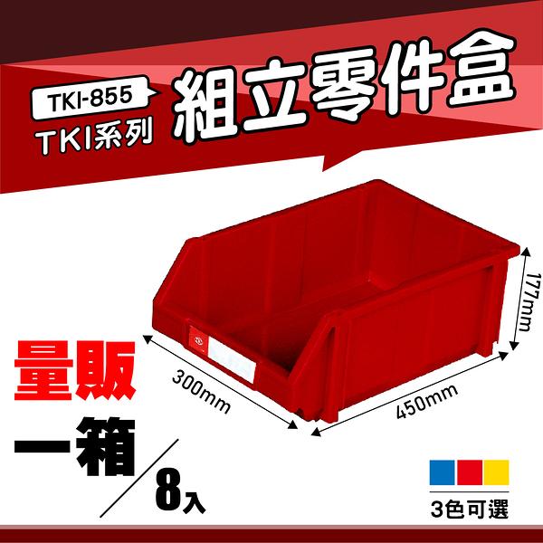 【量販一箱】天鋼 TKI-855 組立零件盒(8入) (紅) 耐衝擊分類盒 零件盒 分類盒 五金收納盒