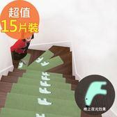 【佶之屋】Q版可重覆黏貼樓梯止滑墊15片組/加長夜光款-綠色北極熊