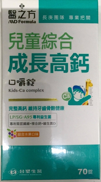 【醫之方】兒童綜合成長高鈣口嚼錠(70錠/瓶)