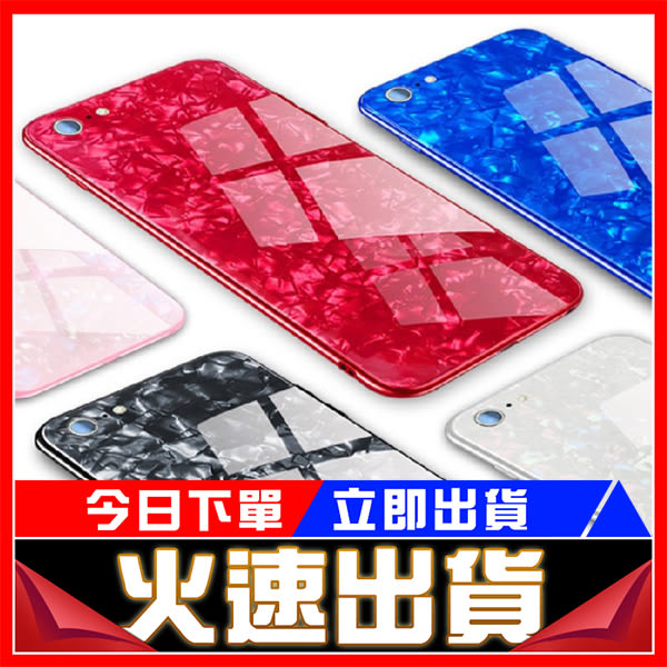 [24H 現貨] 蘋果 iPhone 6/7/8 plus iPhone X 玻璃 手機殼 貝殼 軟殼 防摔 大理石 手機殼 i6 i7 i8 plus ix