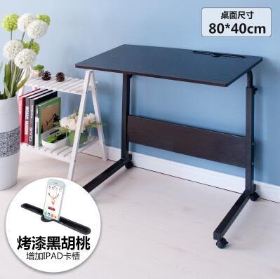 可移動簡易升降筆記本電腦桌床上書桌置地用移動懶人桌床邊電腦桌【80*40烤漆黑胡桃带卡槽】