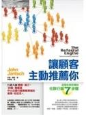 二手書博民逛書店《讓顧客主動推薦你:從陌生到狂推的社群行銷7步驟》 R2Y ISBN:9789861207889