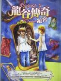 【書寶二手書T6/兒童文學_OLD】龍谷傳奇4-鏡宮_沃爾夫岡、海克.霍爾拜因