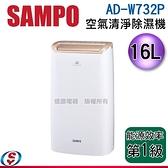 【信源】16L【SAMPO聲寶 空氣清淨除濕機】AD-W732P