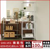 鐵架 收納架【J0114】《IRON烤漆鐵力士沖孔平面五層架》60X45X180 MIT台灣製 完美主義