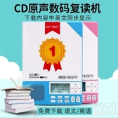 CD錄音機 先科T82CD播放機復讀機學生錄音便攜式U盤英語神器音樂隨身聽光盤 快速出貨YJT