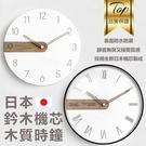簡約壁鐘錶現代簡約北歐掛鐘客廳臥室藝術家用時鐘木質極簡-A/B/C/D【AAA5841】預購