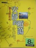 【書寶二手書T3/旅遊_WGF】安靜的遊蕩-劉克襄旅記_劉克襄