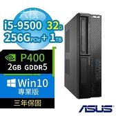 【南紡購物中心】ASUS 華碩 B360 SFF 商用電腦 i5-9500/32G/256G+1TB/P400/Win10專業版