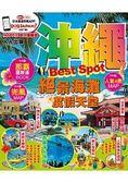 沖繩Best Spot:MM哈日情報誌系列2