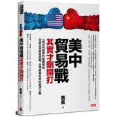 美中貿易戰其實才剛開打:一場沒有贏家的霸權競爭,改變全球經貿版圖、台灣產業布局的