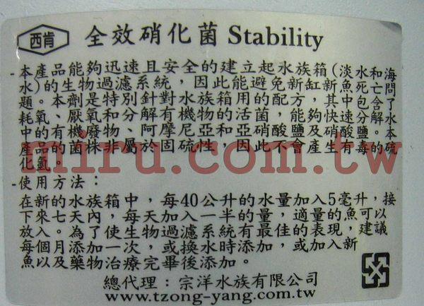 【西高地水族坊】美國原裝進口 西肯Seachem Stability 全效硝化菌(100ml)