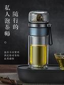 茶水分離泡茶杯過濾雙層玻璃杯個人專用新喝水杯女便攜高檔男杯子