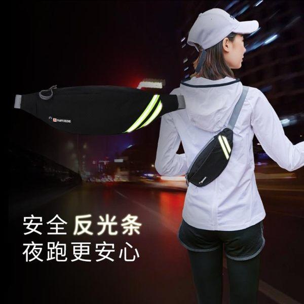 運動包 運動跑步腰包男女防盜隱形貼身手機包多功能小包防水手機健身腰包 愛麗絲