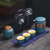 快客杯一壺三杯防燙陶瓷旅行功夫茶具便攜式戶外旅游簡約禮品 父親節特惠