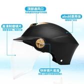 機車帽 電動機車頭盔男女士半盔半覆式輕便安全帽 晟鵬國際貿易