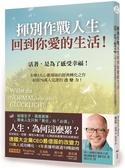 (二手書)揮別作戰人生,回到你愛的生活!:活著,是為了感受幸福!全球3大心靈導師..