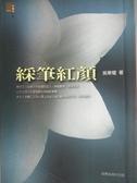 【書寶二手書T7/文學_JRT】綵筆紅顏_吳東權