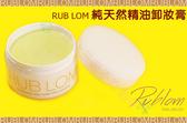 ☆貨比三家☆ 韓國 RUB LOM 深層清潔精油按摩卸妝膏 去角質 黑頭粉刺 卸妝水 卸妝油 卸妝凝膠