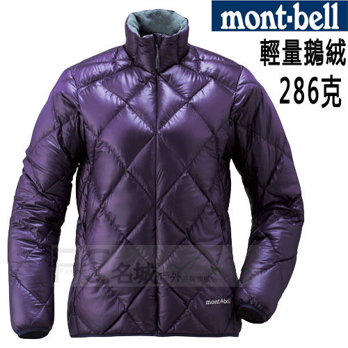 Mont-bell 800FILL 高保暖超輕鵝絨羽絨外套 女~深紫 (1101360 EP) 特惠款