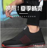 單鞋秋季新款中年男鞋老人運動健步鞋防滑爸爸鞋軟底旅游透氣軟底